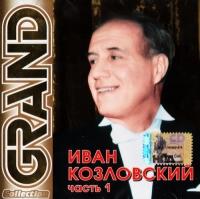 Иван Козловский. Grand Collection. Часть 1 - Иван Козловский