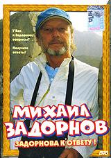 Michail Sadornow. Sadornowa k otwetu - Mihail Zadornov