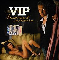 VIP. Zolotaya moneta - V.I.P.