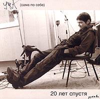 Umka (sama po sebe). 20 let spustya rukava - Umka