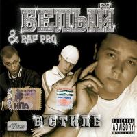 Belyj & Rap Pro. W stile - Belyy , Rap Pro
