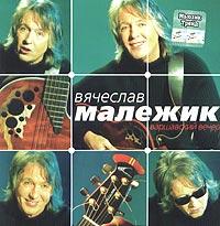 Vyacheslav Malezhik. Varshavskiy vecher - Vyacheslav Malezhik