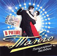 В ритме Танго. Популярные мелодии - Оркестр Госкино СССР , Оркестр