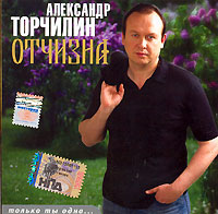 Александр Торчилин. Отчизна - Александр Торчилин