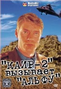 DVD Cairo-2 Calls Alpha (