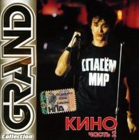 Kino. Grand Collection. Vol. 2 - Kino