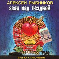 Алексей Рыбников. Заяц над бездной. Музыка к кинофильму - Алексей Рыбников