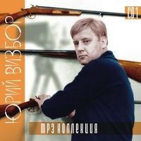 Юрий Визбор. CD 1 (mp3) - Юрий Визбор