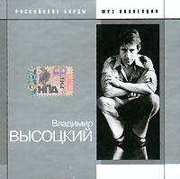 Владимир Высоцкий. Российские барды (mp3) - Владимир Высоцкий