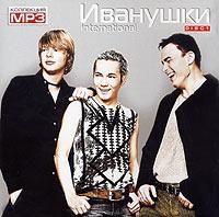 Иванушки International. mp3 Коллекция. Диск 1 - Иванушки International