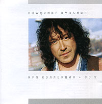 Владимир Кузьмин. mp3 Коллекция. Диск 2 - Владимир Кузьмин