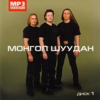 Монгол Шуудан. mp3 Коллекция. Диск 1 - Монгол Шуудан
