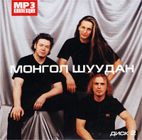 Монгол Шуудан. mp3 Коллекция. Диск 2 - Монгол Шуудан