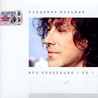 Владимир Кузьмин. mp3 Коллекция. Диск 1 - Владимир Кузьмин