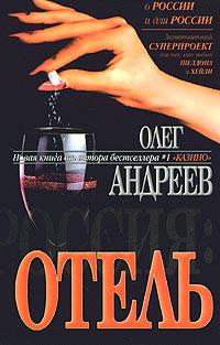 Россия: Отель - Олег Андреев