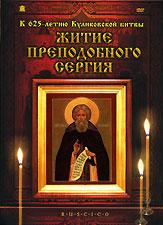 Das Leben des St. Sergius von Radonezh (Zhitie Prepodobnogo Sergiya) (RUSCICO) - Tatyana Novikova, Vyacheslav Tihonov