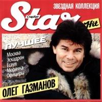 Star Hit. Oleg Gazmanov. Luchshee - Oleg Gazmanov