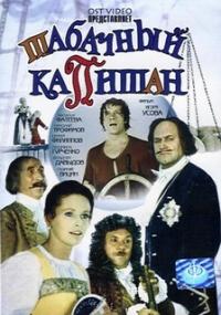 The Tobacco Captain (Tabachnyy kapitan) - Igor Usov, Igor Cvetkov, Vladimir Vorobev, Lyudmila Gurchenko, Georgiy Vicin, Sergey Filippov, Natalya Fateeva