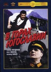 In the Mountains of Yugoslavia (W gorach Jugoslawii) - Abram Room, Yuriy Biryukov, Georgiy Mdivani, Eduard Tisse, Vsevolod Sanaev, Olga Zhizneva, Nikolay Mordvinov