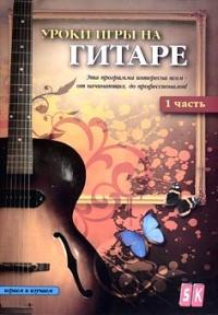 Уроки игры на гитаре. Часть 1 (с нотными приложениями) - Андрей Николаев