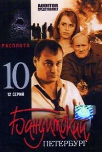 Banditskij Peterburg: Film 10. Rasplata - Sergey Vinokurov, Igor Kornelyuk, Vladimir Vardunas, Elena Shustrova, Aleksey Tyurikov, Ivan Milov, Igor Berson