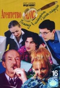 Agentstwo NLS. 16 Serij - Dmitriy Parmenov, Sergey Shnurov, Yuriy Epshteyn, Olga Maneeva, Ada Staviskaya, Marina Zasuhina, Artur Vaha
