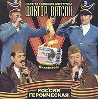 Золотая коллекция шоу-группы