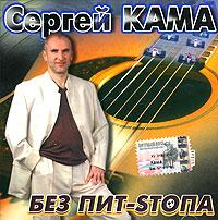 Сергей Кама. Без пит-stoпа - Сергей Кама
