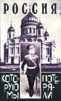 Россия, которую мы потеряли - Станислав Говорухин