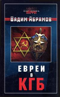 Евреи в КГБ - Вадим Абрамов