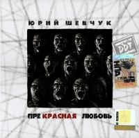 YUrij SHevchuk & DDT. Prekrasnaya lyubov - DDT , Yuriy Shevchuk