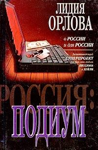 Россия: Подиум - Лидия Орлова