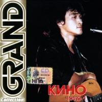 Kino. Grand Collection. Vol. 1 - Kino
