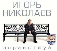 Igor Nikolaev. Zdravstvuy - Igor Nikolaev