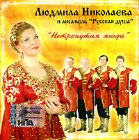 Людмила Николаева и ансамбль