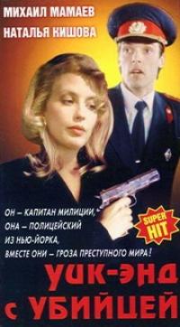 Uik-e'nd s ubiycey - Yuriy Maruhin, Nikolay Burlyaev, Mihail Mamaev, Natalya Kishova, Anna Belova