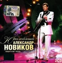Александр Новиков. Юбилейный. Концерт в ГЦКЗ