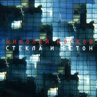 Nikolay Noskov. Stekla i beton - Nikolay Noskov