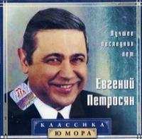 Evgeniy Petrosyan. Luchshee poslednih let - Evgenij Petrosyan