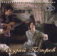 Andrei Petrov. Love is a Wonderful Country (Prekrasnaya strana - Lyubov) - Andrej Petrov, Nikita Mihalkov, Nani Bregvadze