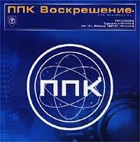 PPK. Voskreshenie - PPK