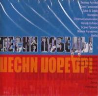 Various Artists. Pesni pobedy - Otpetye Moshenniki , Valeriya , Anzhelika Varum, Zdob Si Zdub , Vitas , Leonid Agutin, Oleg Gazmanov