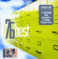 7Б. The Best - 7Б