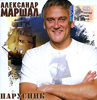 Александр Маршал. Парусник - Александр Маршал