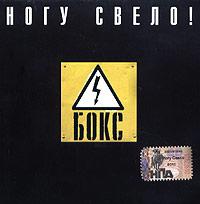 Nogu Svelo! Boks (2005) - Nogu Svelo!