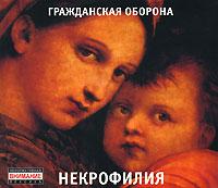 Grazhdanskaya oborona. Nekrofiliya (Gift Set Edition) - Grazhdanskaya oborona