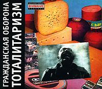 Grazhdanskaya oborona. Totalitarizm (Gift Set Edition) - Grazhdanskaya oborona