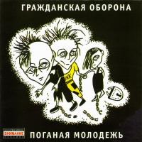 Grazhdanskaya oborona. Poganaya molodezh - Grazhdanskaya oborona