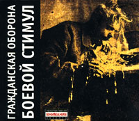Grazhdanskaya oborona. Boevoy stimul (Gift Set Edition) - Grazhdanskaya oborona