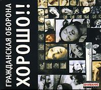 Grazhdanskaya oborona. Horosho!! (Gift Set Edition) - Grazhdanskaya oborona